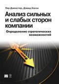 Анализ сильных и слабых сторон компании: определение стратегических возможностей