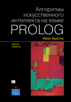 Алгоритмы искусственного интеллекта на языке PROLOG, 3-е издание