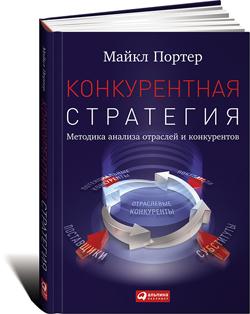 Конкурентная стратегия. Методика анализа отраслей и конкурентов