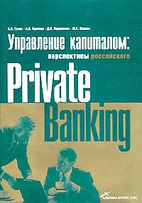 Управление капиталом: состояние и перспективы российского private banking