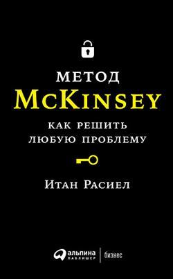 Метод McKinsey. Как решить любую проблему