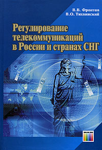 Регулирование телекоммуникаций в России и странах СНГ