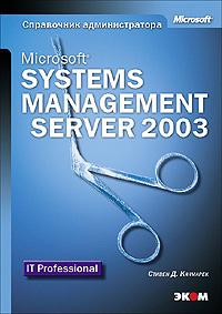 Microsoft Systems Management Server 2003. Справочник администратора