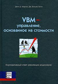 VBM - управление, основанное на стоимости