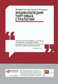 Энциклопедия торговых стратегий