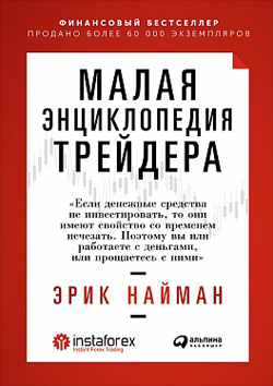 Малая энциклопедия трейдера