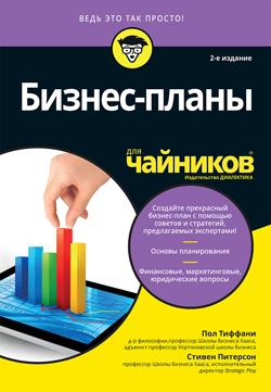 Бизнес-планы для чайников, 2-е издание