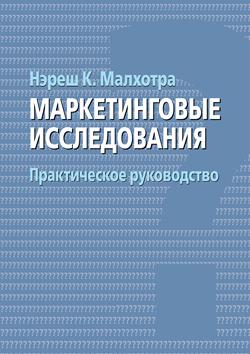 Маркетинговые исследования. Практическое руководство. 4-е издание