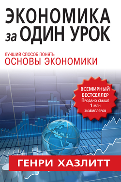 Экономика за один урок