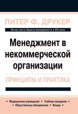 Менеджмент в некоммерческой организации: принципы и практика