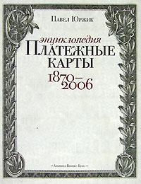 Платежные карты. Энциклопедия 1870-2006
