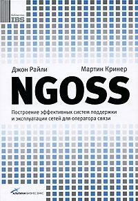 NGOSS: Построение эффективных систем поддержки и эксплуатации сетей для оператора связи