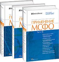 Применение МСФО: в 3 частях