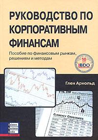 Руководство по корпоративным финансам