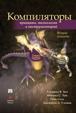 Компиляторы: принципы, технологии и инструментарий, 2 издание