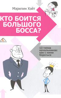 Кто боится большого босса? 13 типов начальников: как с ними бороться