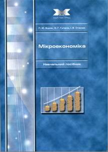 Мікроекономіка: Навчальний посібник