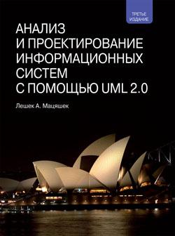 Анализ и проектирование информационных систем с помощью UML 2.0. Третье издание
