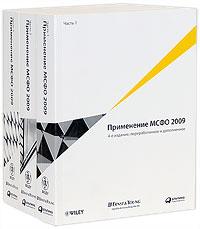 Применение МСФО (комплект из 5 книг) Ernst & Young