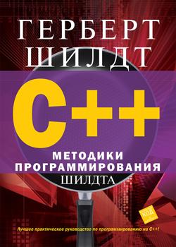 C++: методики программирования Шилдта
