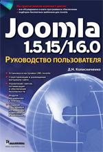 Joomla 1.5.15/1.6.0. Руководство пользователя + CD