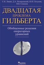 Двадцатая проблема Гильберта. Обобщенные решения оперативных уравнений