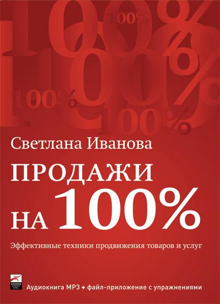 Продажи на 100% (аудиокнига mp3)