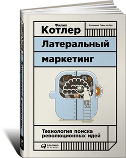 Латеральный маркетинг. Технология поиска революционных идей