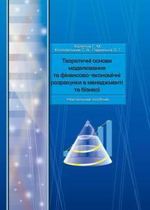 Теоретичні основи моделювання та фінансово-економічні розрахунки в менеджменті та бізнесі