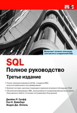 SQL: полное руководство, 3е издание