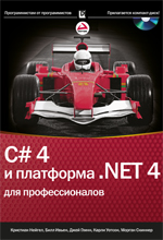 C# 4.0 и платформа .NET 4 для профессионалов