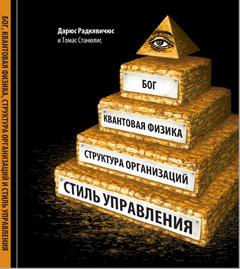 Бог, квантовая физика, организационная структура, стиль управления