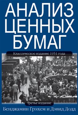 Анализ ценных бумаг. 3-е издание