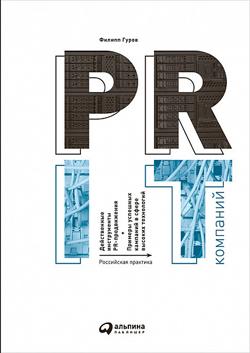 PR IT-компаний