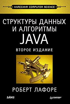 Структуры данных и алгоритмы в Java. Классика Computers Science. 2-е изднание