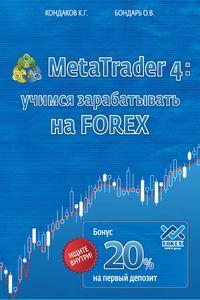 MetaTrader 4: учимся зарабатывать на FOREX