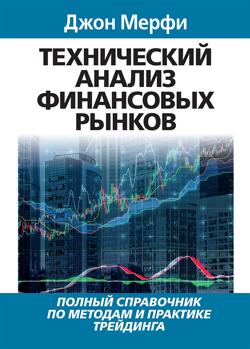 Технический анализ финансовых рынков: полный справочник по методам и практике трейдинга