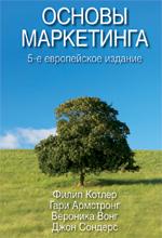Основы маркетинга, 5-е европейское издание