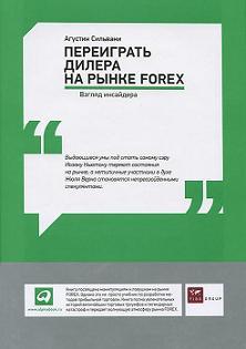 Переиграть дилера на рынке FOREX. Взгляд инсайдера