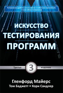 Искусство тестирования программ, 3-е изд