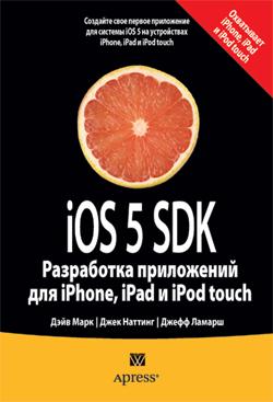 iOS 5 SDK. Разработка приложений для iPhone, iPad и iPod touch