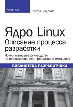 Ядро Linux: описание процесса разработки