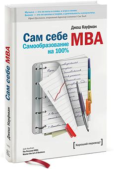 Сам себе MBA Самообразование на 100%