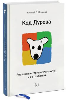 Код Дурова. Реальная история соцсети «ВКонтакте» и ее создателя