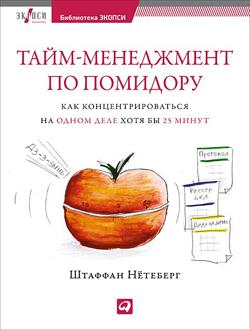 Тайм-менеджмент по помидору