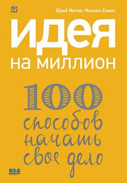 Идея на миллион. 100 способов начать свое дело