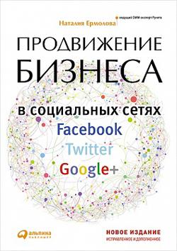 Продвижение бизнеса в социальных сетях Facebook, Twitter, Google+
