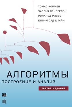 Алгоритмы: построение и анализ, 3-е издание
