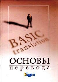 Основы перевода. Курс лекций
