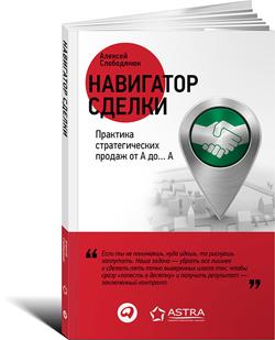 Навигатор сделки: Практика стратегических продаж от А до... А